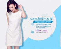 淘宝刺绣连衣裙促销海报PSD素材