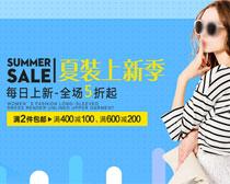 夏装上新季淘宝女装海报设计PSD素材