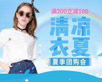 清凉衣夏淘宝女装促销海报PSD素材