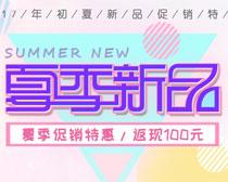 淘宝夏季新品海报设计PSD素材