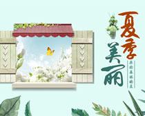 美丽夏季淘宝女装促销海报设计PSD素