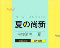 夏尚新淘宝海报设计PSD素材