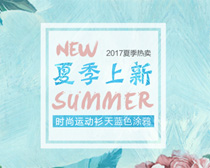 淘宝夏季上新海报设计PSD素材