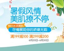 暑假风情淘宝促销海报PSD素材