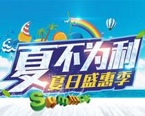 夏日盛惠季淘宝夏季促销海报PSD素材