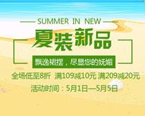 夏装新品淘宝购物海报设计PSD素材