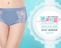 唯美初夏淘宝女式内裤促销海报PSD素材