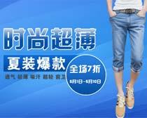淘宝时尚牛仔裤促销海报PSD素材