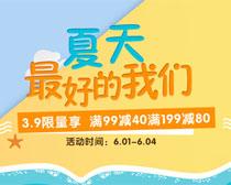 淘宝夏季活动宣传海报PSD素材