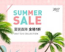 夏日直降淘宝购物海报设计PSD素材