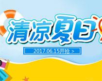 清凉夏日淘宝海报设计PSD素材