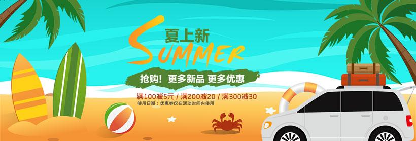夏上新淘宝海报设计PSD素材