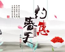 春天的约惠淘宝海报设计PSD素材