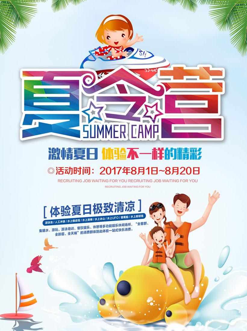 暑假夏令营海报设计PSD素材
