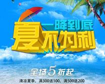 夏季一降到底促销海报PSD素材