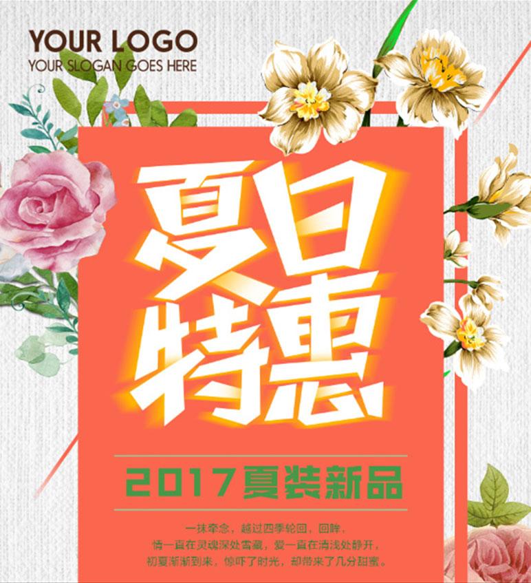 活动海报海洋蓝天白云椰子树海报设计广告设计模板psd分层素材源文件