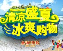 清凉盛夏冰爽购物海报PSD素材