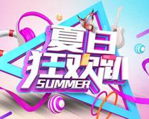 夏日狂欢趴海报设计PSD素材