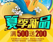夏季新品新品上市海报PSD素材