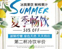 夏季畅饮冷饮促销海报PSD素材