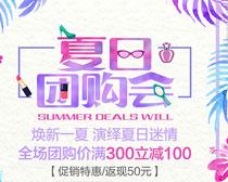 夏日团购宣传海报PSD素材