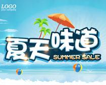 夏天的味道购物海报设计PSD素材