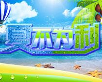 夏不为利夏季广告海报PSD素材