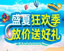 盛夏狂欢季购物海报矢量素材