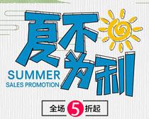 夏不为利购物宣传海报矢量素材