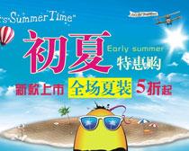 初夏新品上市宣传海报矢量素材