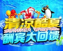 清凉酷夏酬宾大回馈海报设计矢量素材