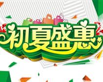 初夏盛惠活动海报设计矢量素材