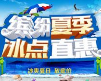 缤纷夏季冰点直惠促销海报矢量素材
