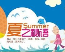 夏之秘语夏季海报设计矢量素材