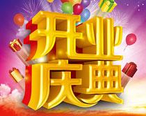 开业庆典活动宣传海报PSD素材
