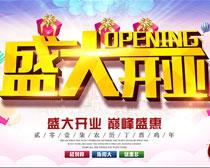 盛大开业巅峰聚惠海报设计PSD素材