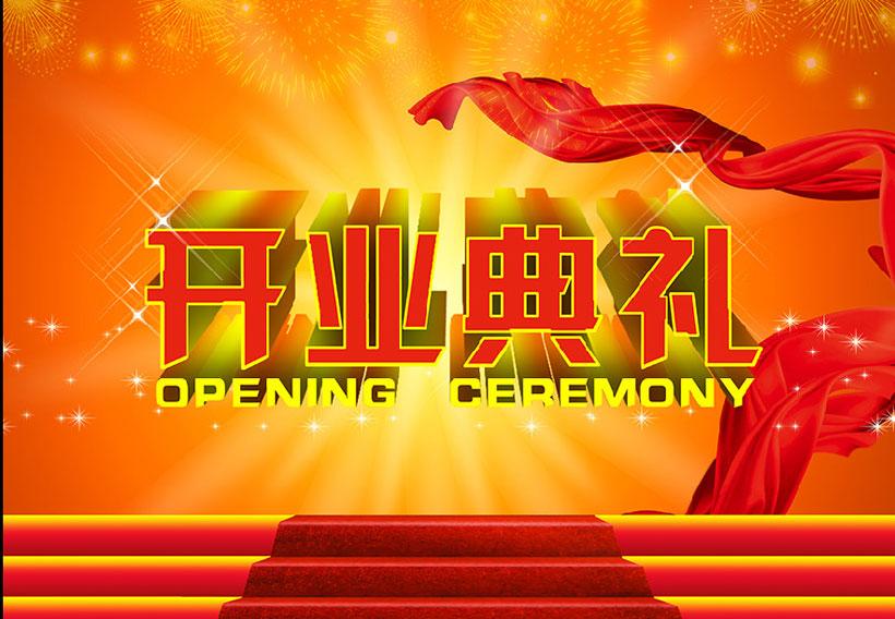 开张大吉喜庆礼物礼盒宣传海报活动海报海报设计广告设计模板矢量素材