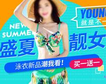 淘宝盛夏女装购物海报PSD素材