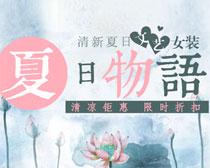 夏日物语淘宝女装海报设计PSD素材