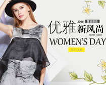 淘宝女装优雅新风尚海报设计PSD素材