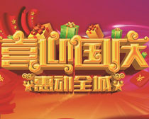 喜迎国庆惠动全城海报设计PSD素材