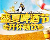 盛夏啤酒节海报PSD素材