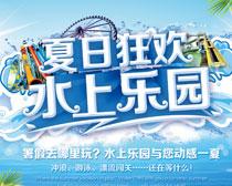 夏日狂欢水上乐园海报设计PSD素材