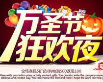 万圣节狂欢海报PSD素材