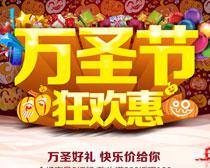 万圣节狂欢惠海报PSD素材