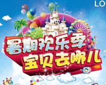 暑假欢乐季亲子游海报PSD素材