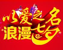以爱之名浪漫七夕海报设计矢量素材