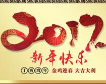 淘宝2017新年快乐海报PSD素材