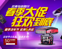 淘宝电器春季大促海报设计PSD素材