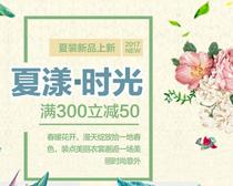 夏漾时光淘宝女装促销海报PSD素材